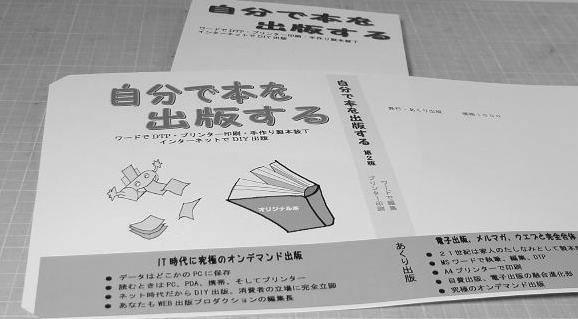 光沢紙に印刷したカバー。