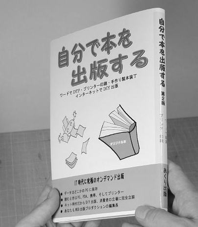 これでとうとうオリジナル本の完成です。